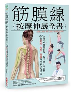 凃俐雯 醫師-筋膜線按摩伸展全書